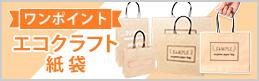ワンポイントエコクラフト紙袋